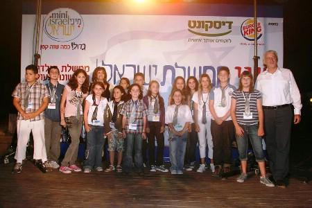 חיים רוגטקה וילדי מיני ישראל