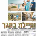 קטיף הנוריות בקדמה – ישראל היום