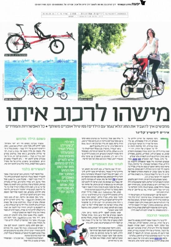 אופניים ואמצעי רכיבה