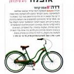 אופני שווין של רוזן ומינץ.