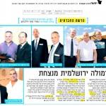 ubank יחסי ציבור לסאקוני במסגרת אירוע במתחם התחנההראשונה בירושלים. רונן הלל יחסי ציבור