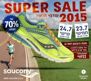 supersale2