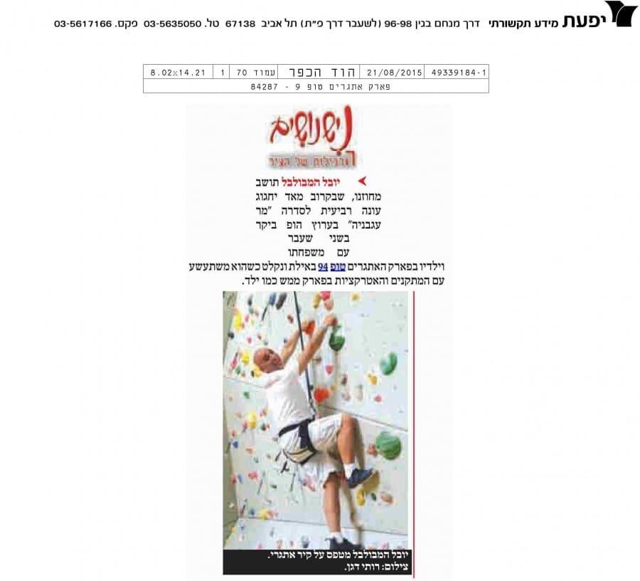 יובל המבולבל - טופ94