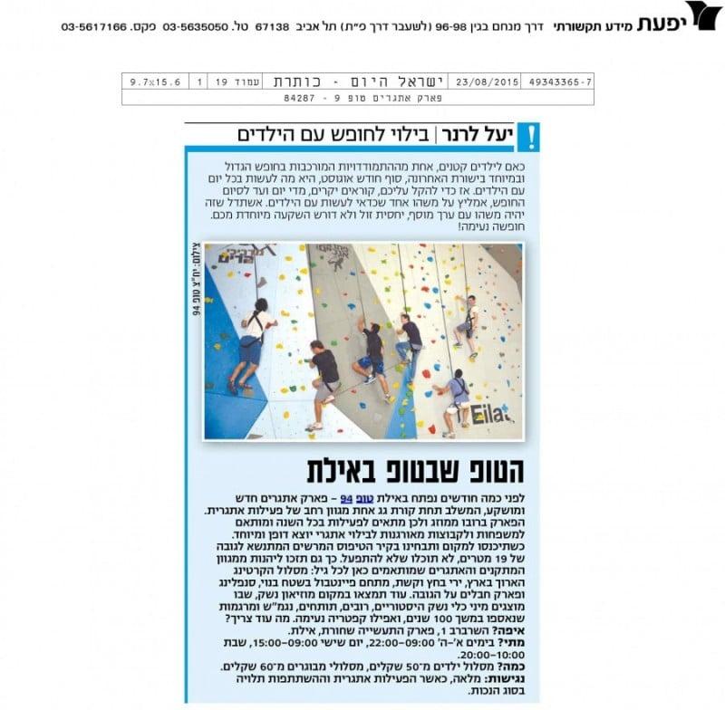 המלצה על טופ 94 בישראל היום