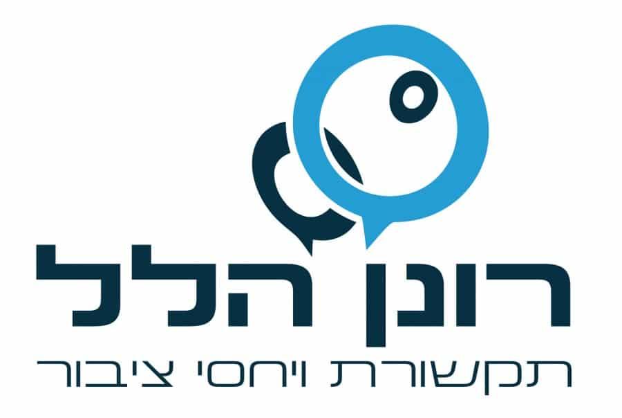 לוגו משרד רונן הלל יחסי ציבור