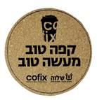 קפה טוב מעשה טוב שלוה קופיקס
